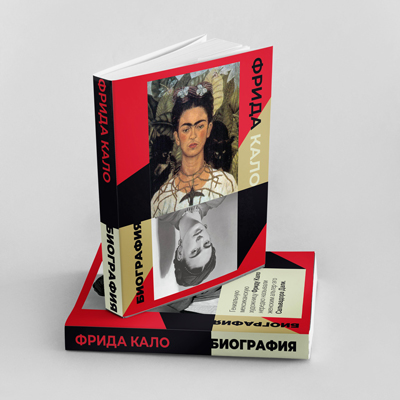 Book about Frida Kahlo