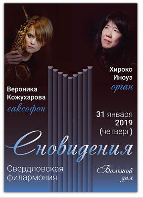 Posters for Veronika Kozhukharova